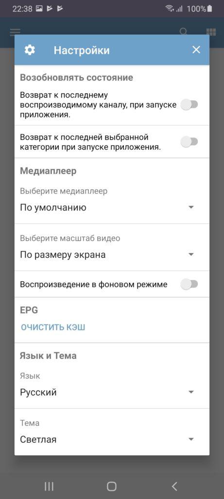 OttPlayer Настройки
