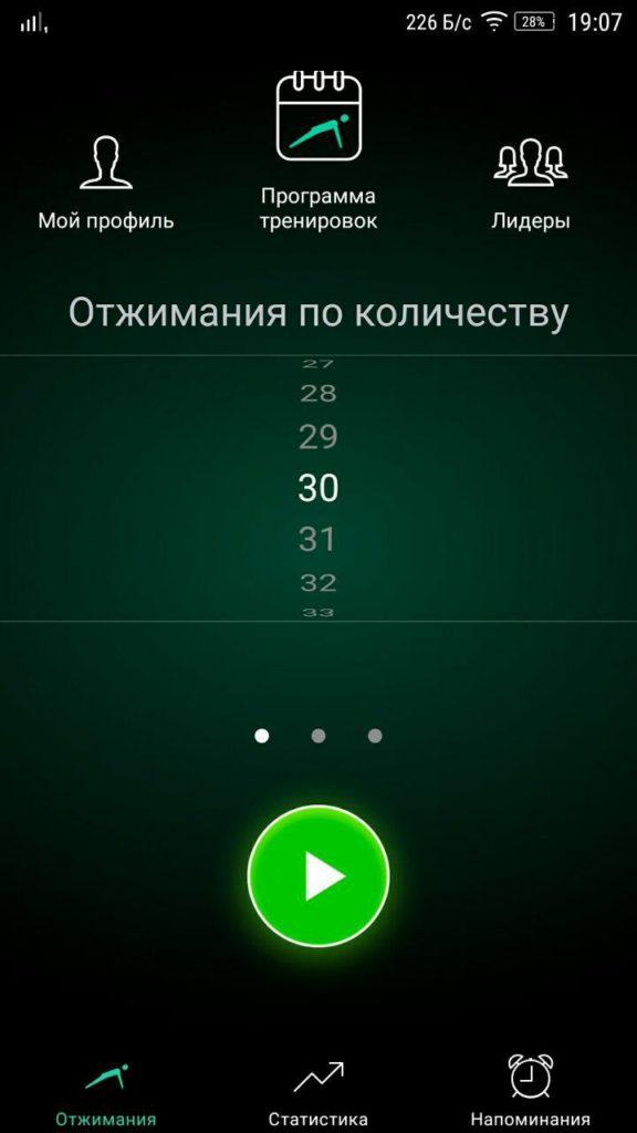 Отжимания PushUps Основной экран