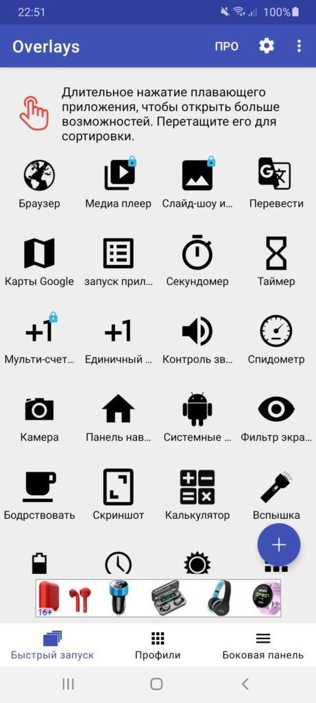 Overlays Виджеты