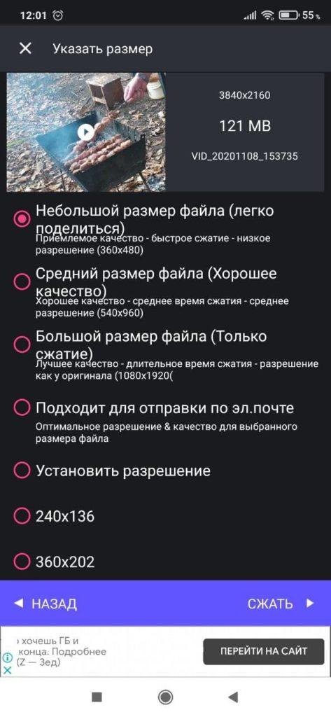 Панда Видео Режимы