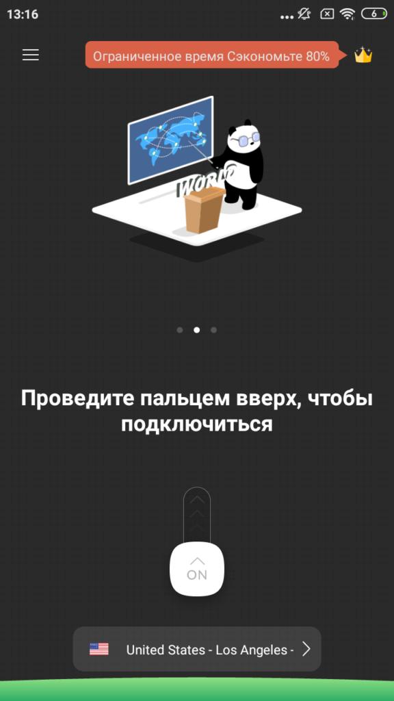 Panda VPN Pro Главный экран