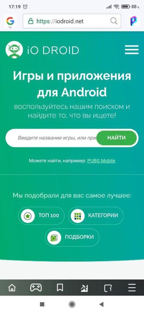 Pando Browser Сайт