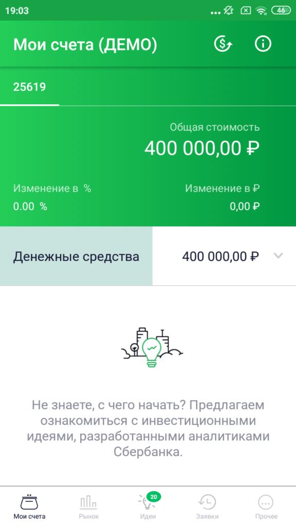 ПАО Сбербанк Демо режим