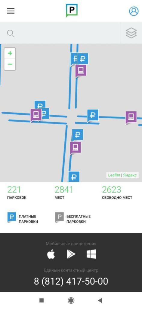Парковки Санкт Петербурга Петербурга