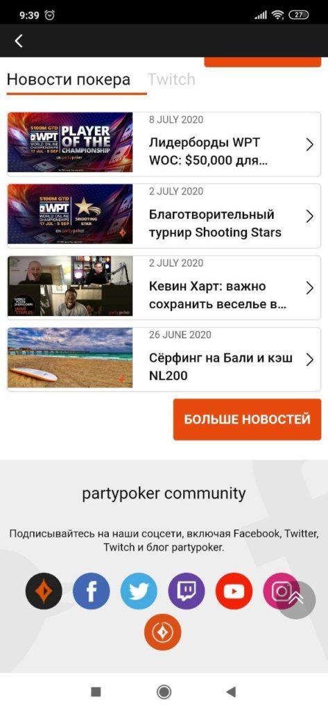 partypoker Новости