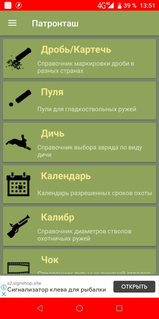 Патронташ Справочники