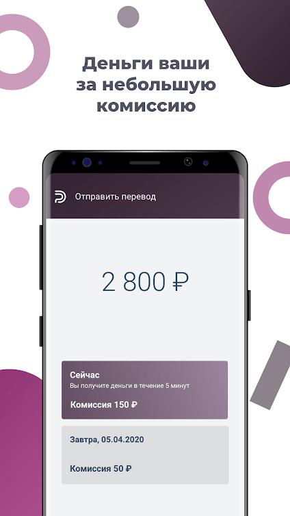 Payday Начисление