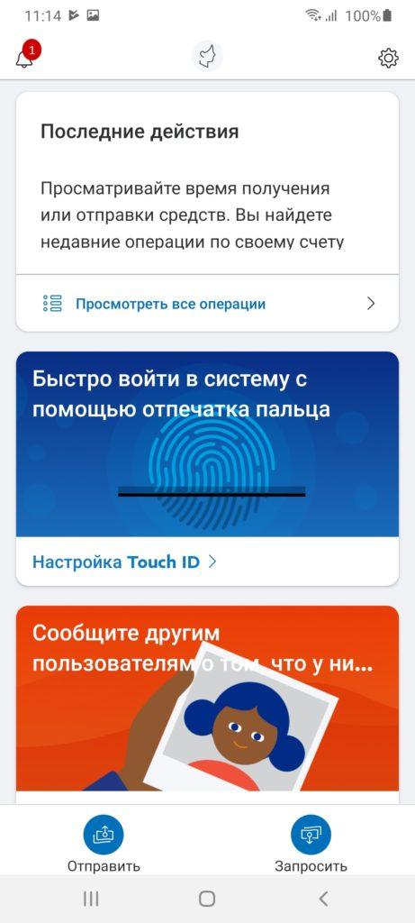 PayPal Главная
