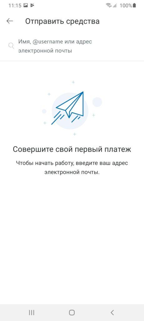PayPal Отправить средства