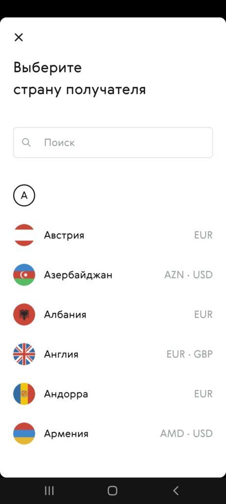 Paysend Выбор страны