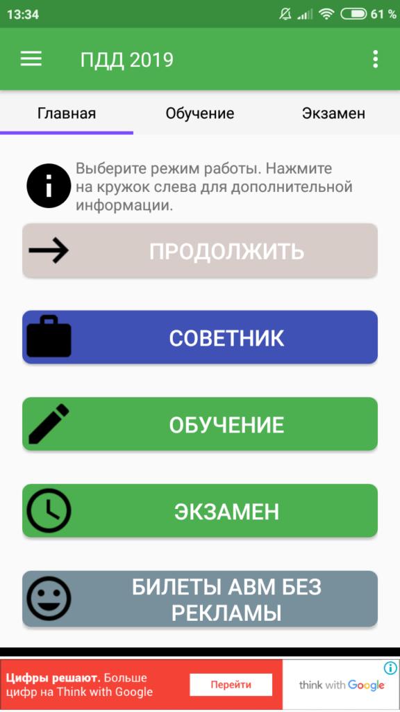 ПДД Главный экран