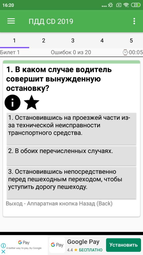 ПДД СД Билет