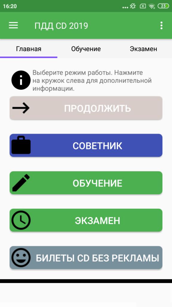 ПДД СД Главное меню