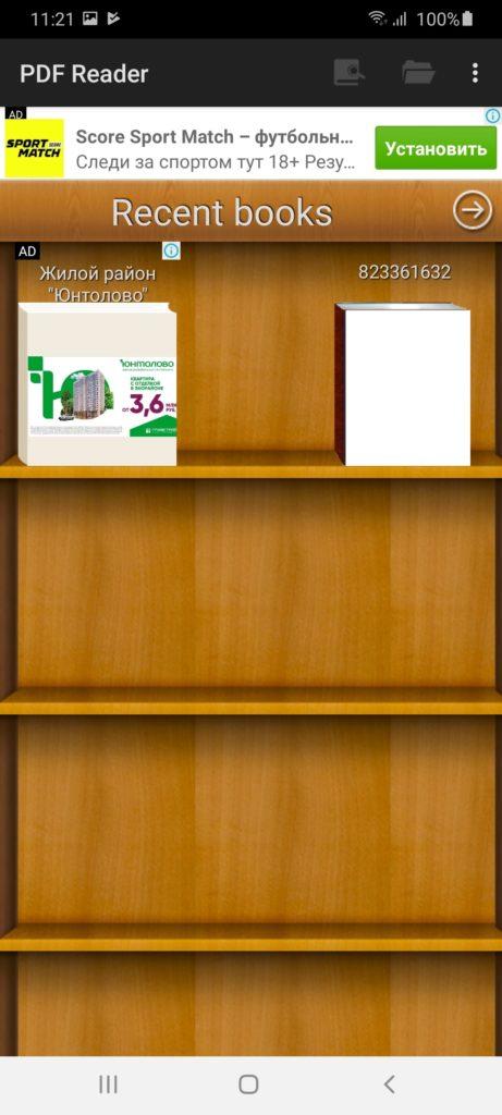 PDF Reader Библиотека
