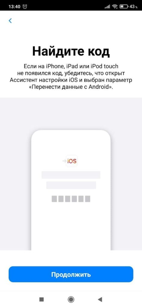 Перенос на iOS Код