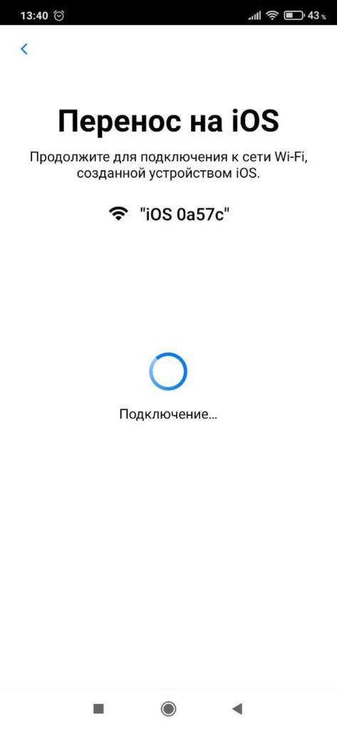 Перенос на iOS Сеть