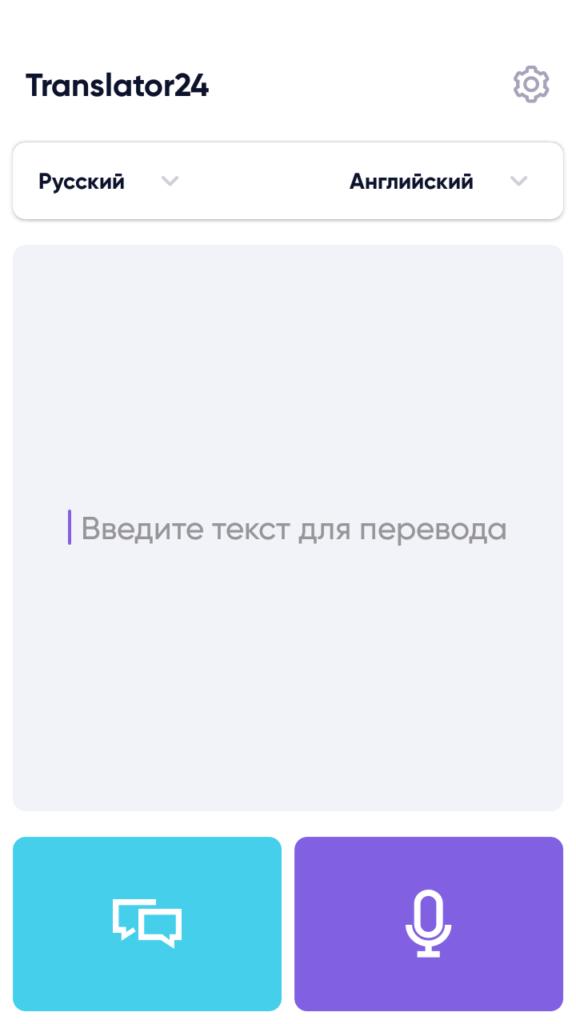 Переводчик 24 Главный экран