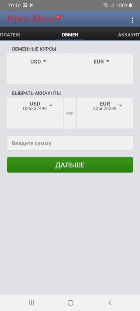 Perfect Money Обмен