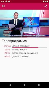 Первый Ярославский Телепрограмма