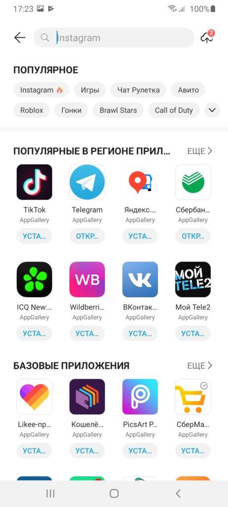 Petal Search Приложения