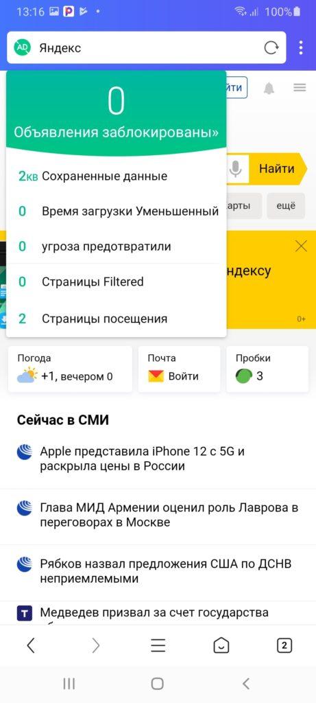 Phoenix Browser Поиск