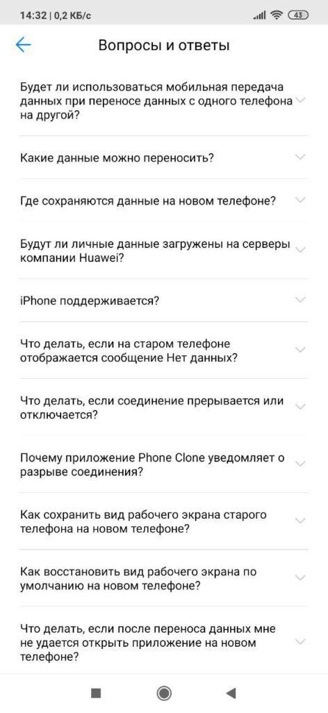 Phone Clone Вопросы и ответы