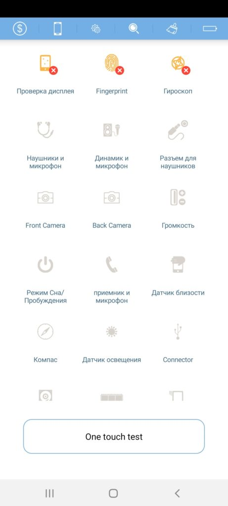 Phone Doctor Plus Тест