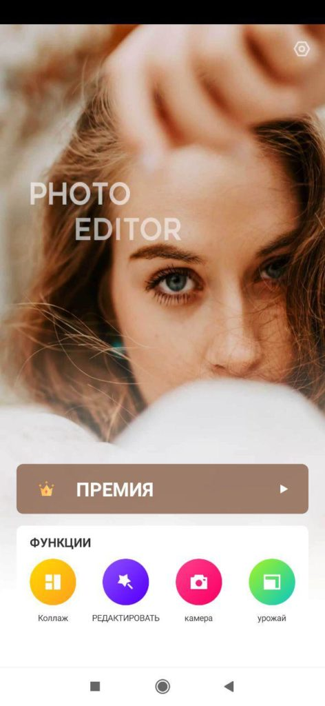 Photo Editor Pro Основная страница