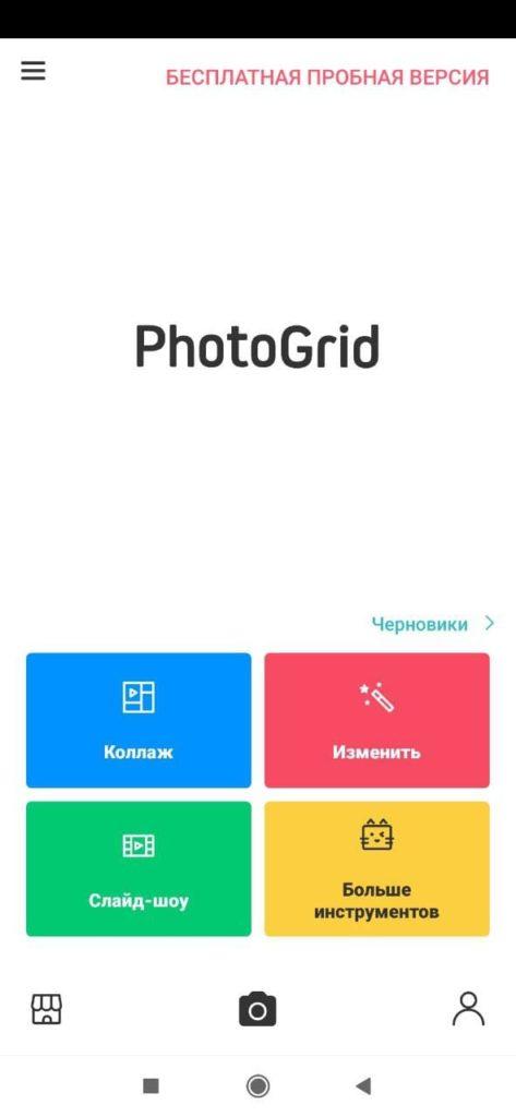 Photo Grid Функции