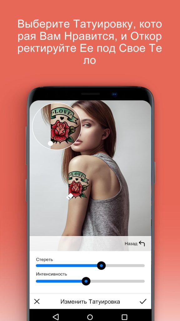 Photolift примеряйте татуировки