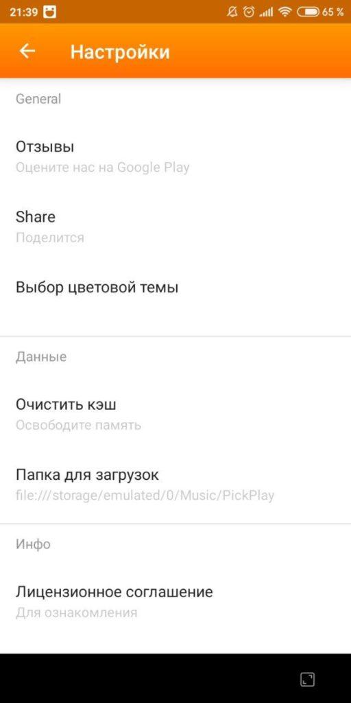 Pickplay Player Настройки