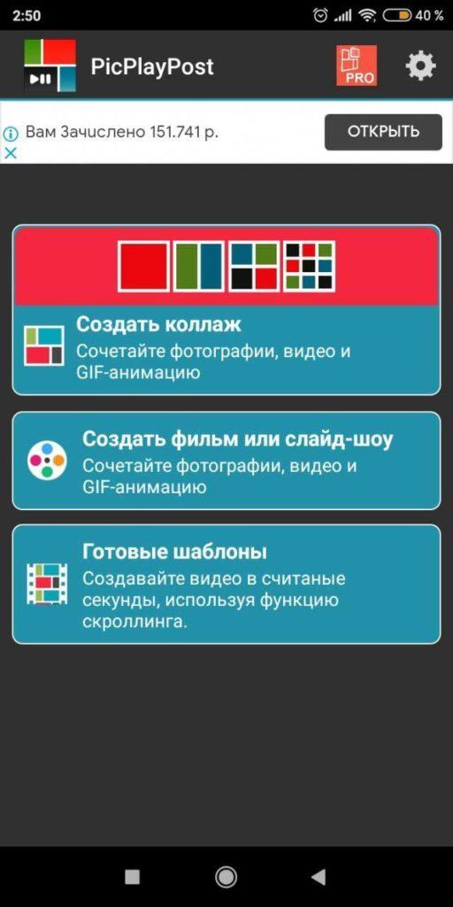 PicPlayPost Функции