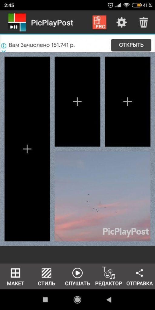 PicPlayPost Макеты