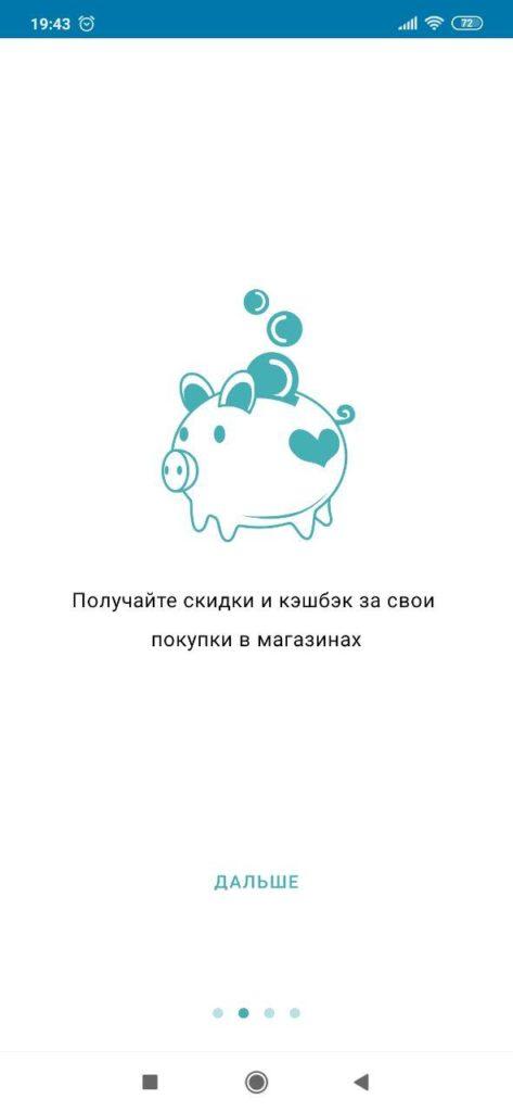 PINbonus Скидки