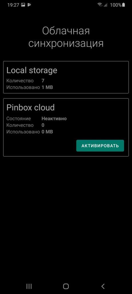 Pinbox Синхронизация