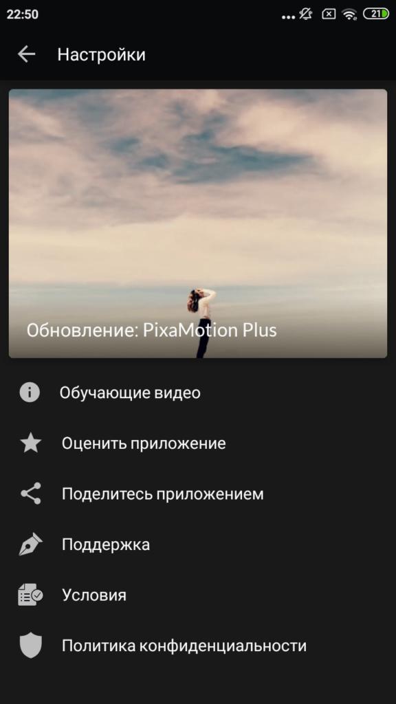 PixaMotion Настройки