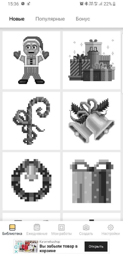Pixel Art - Color by Number Book выбор