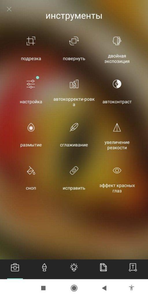 Pixlr Инструменты