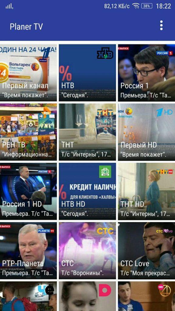 Planer TV Каналы