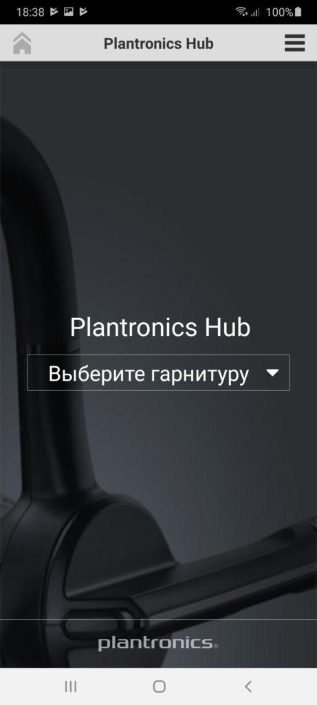 Plantronics Hub Главная