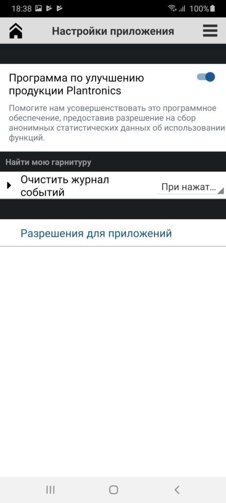 Plantronics Hub Настройки
