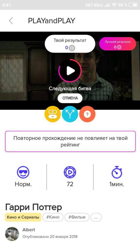 PLAY and PLAY Викторина