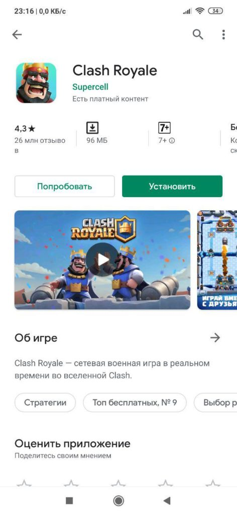 Play Маркет Clash Royale
