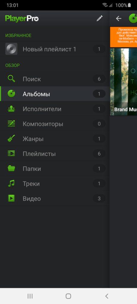 PlayerPro Меню