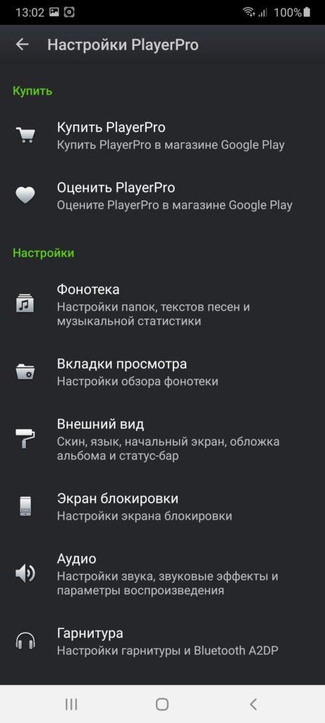 PlayerPro Настройки