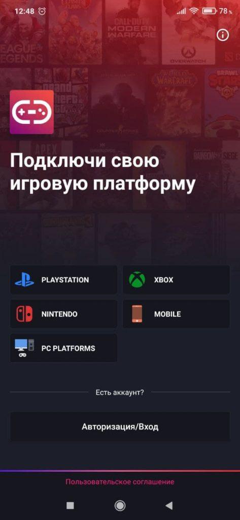 PLINK Платформы