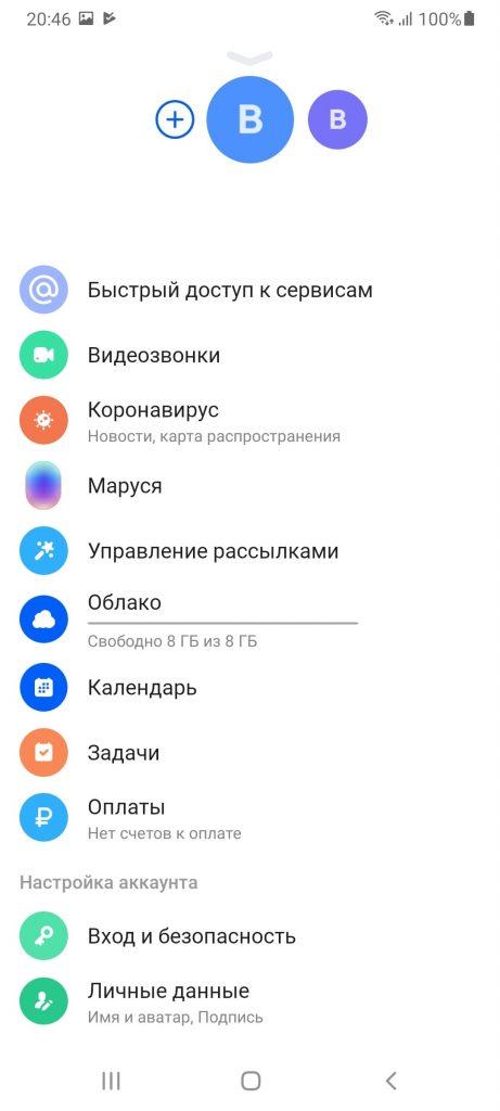 Почта Mail.ru Меню