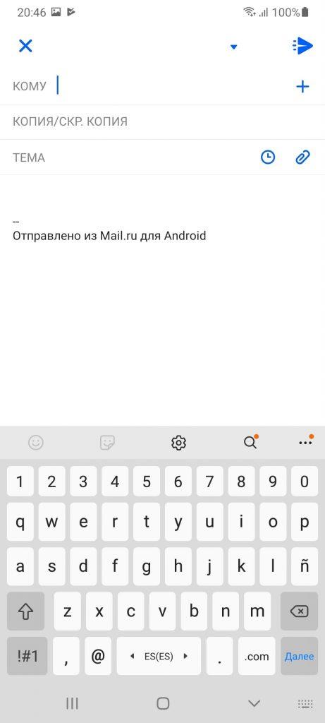 Почта Mail.ru Письмо
