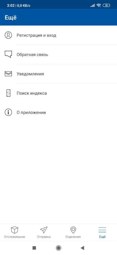 Почта России Еще