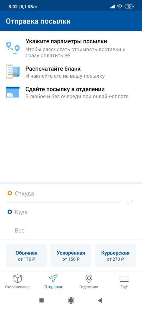 Почта России Отправка